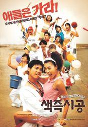 Poster Saekjeuk shigong