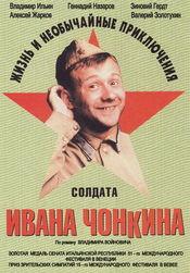 Viata si aventurile soldatului Ivan Cionkin