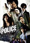 Polițist la ananghie