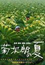 Film - Kikujiro no natsu