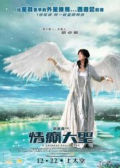 Poster Ching din dai sing