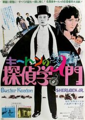 Poster Sherlock Jr.