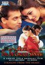 Film - Hum Dil De Chuke Sanam