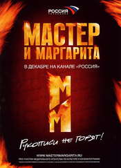 Poster Master i Margarita