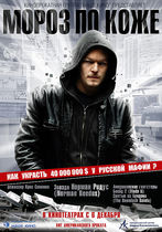 Fraudă la Moscova