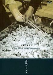Poster Tsuioku no dansu