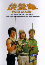 Luptătorii Kung Fu