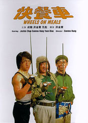 Poster Wheels on Meals