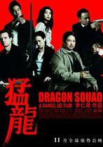 Divizia dragonului