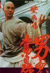 Wong Fei Hung II: Naam yi dong ji keung