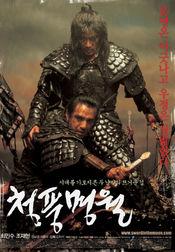 Poster Cheongpung myeongwol