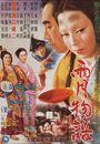 Film - Ugetsu monogatari