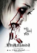 Khon len khong