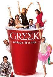 Poster Greek