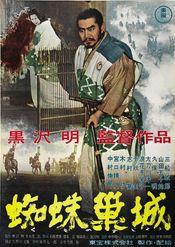 Poster Kumonosu jo