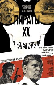 Poster Piraty XX veka