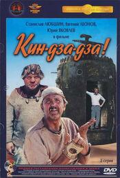 Poster Kin-Dza-Dza