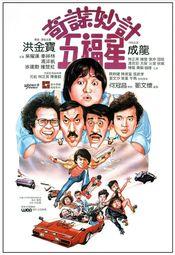 Poster Wu fu xing