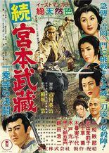 Zoku Miyamoto Musashi: Ichijoji no ketto
