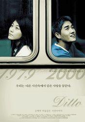 Poster Donggam