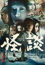 Film - Kaidan