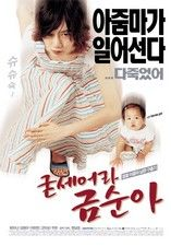 Poster Gudseura Geum-suna