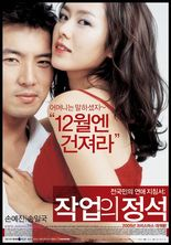 Jakeob-ui jeongseok