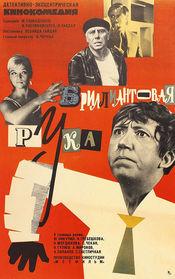 Poster Brilliantovaya ruka
