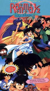 Poster Ranma ½: Kessen Tôgenkyô! Hanayome o torimodose!!