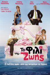 Poster To fili tis... Zois