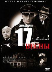 Poster Semnadtsat mgnoveniy vesny
