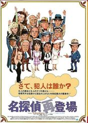 Poster The Cheap Detective