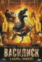 Poster Basilisk: The Serpent King