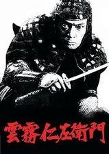 Poster Kumokiri Nizaemon