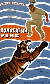 Poster Polosatyy reys