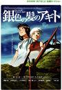 Film - Gin'iro no Kami no Agito