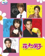 Poster Hana yori dango