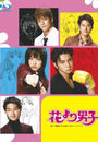 Film - Hana yori dango
