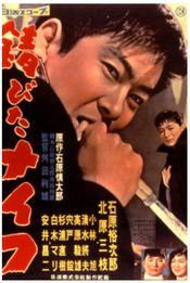 Poster Sabita naifu