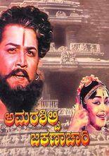 Amarshilpi Jakanachari