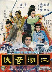 Poster Huo shao hong lian si zhi jiang hu qi xia