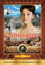 Poster Voyna i mir II: Natasha Rostova