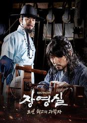 Poster Jang Yeong-Sil