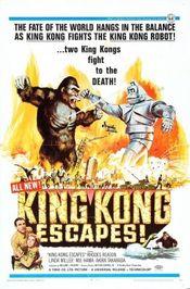 Poster Kingu Kongu no gyakushû
