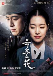 Poster Ok-jung-hwa