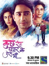 Poster Kuch Rang Pyar Ke Aise Bhi