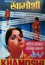 Film - Khamoshi