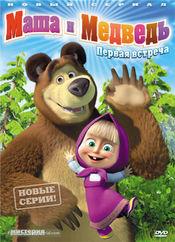 Poster Masha i Medved