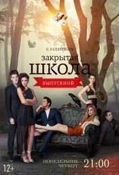 Poster Zakrytaya shkola