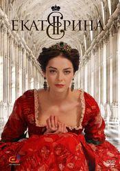 Poster Ekaterina